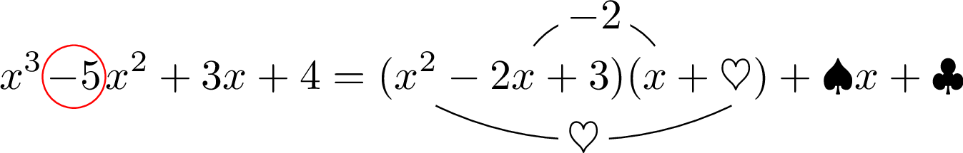 多項式の除法 暗算