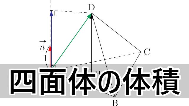 四面体の体積