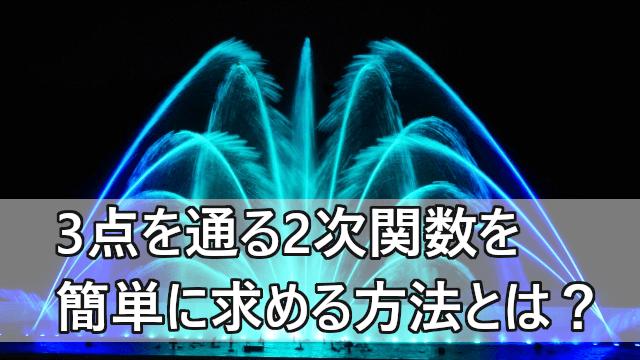 3点を通る2次関数 3点を通る放物線