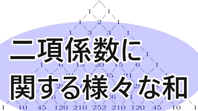 二項係数に関する様々な和