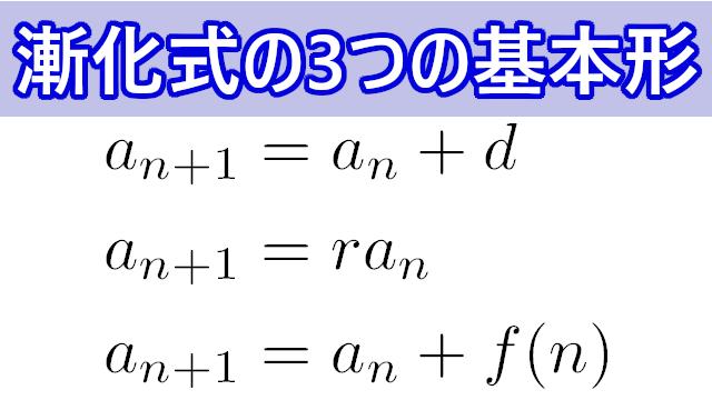 漸化式 等差型 等比型 階差型