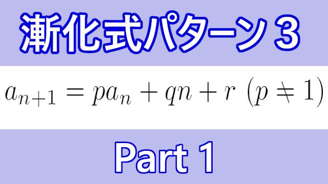 漸化式パターン3 part1
