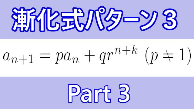 漸化式パターン3 part3