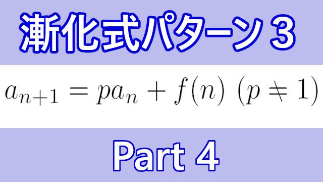 漸化式パターン3 part4