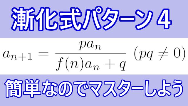 漸化式パターン4