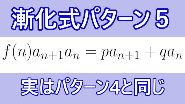 漸化式パターン5