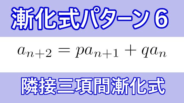 漸化式パターン6