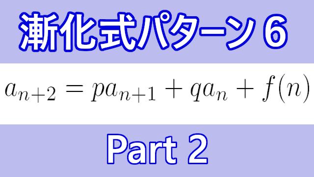 漸化式パターン6 part2