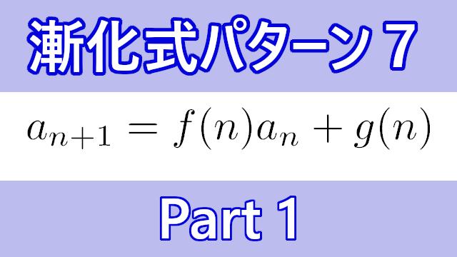 漸化式パターン7 part1
