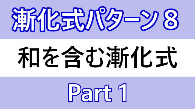 漸化式パターン8 part1