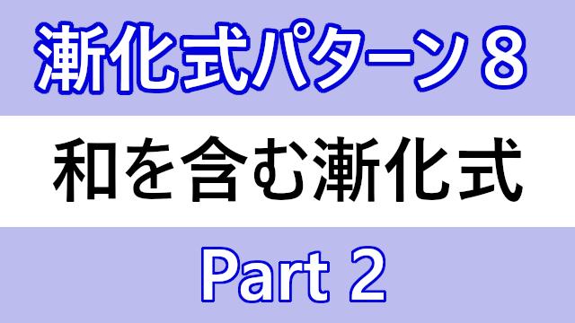 漸化式パターン8 part2