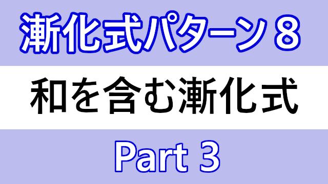 漸化式パターン8 part3