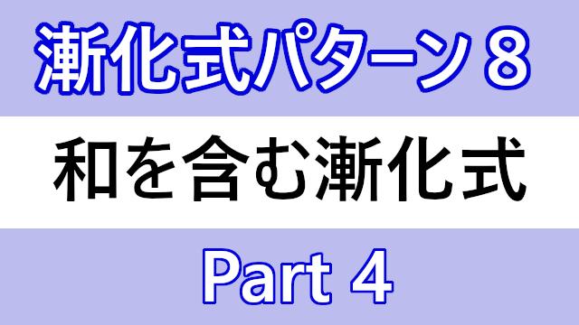 漸化式パターン8 part4