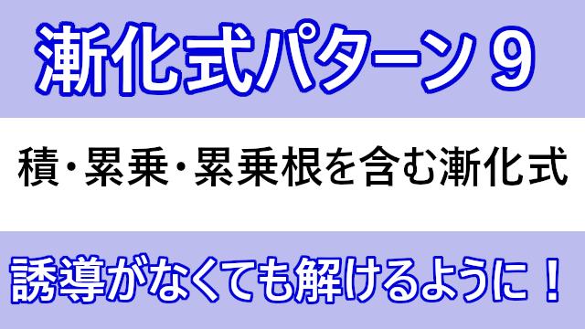 漸化式パターン9
