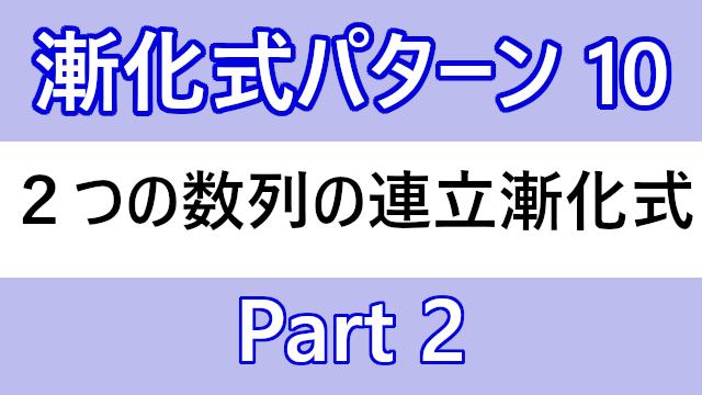 漸化式パターン10 part2