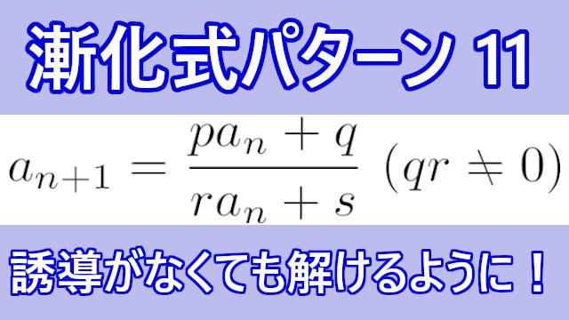 漸化式パターン11