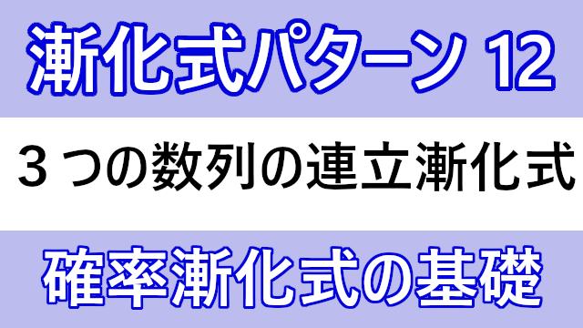 漸化式パターン12