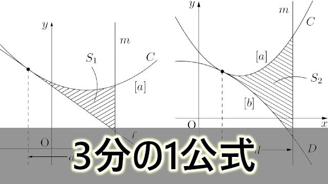 面積を求める3分の1公式