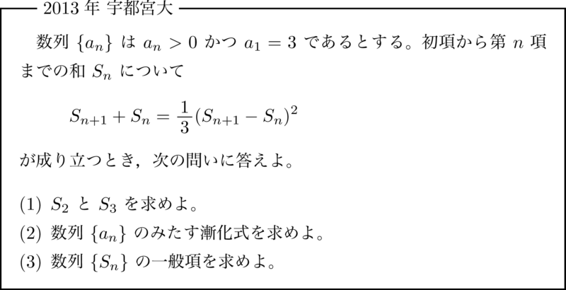 2013年 宇都宮大 漸化式