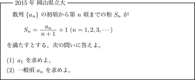 2015年 岡山県立大 漸化式