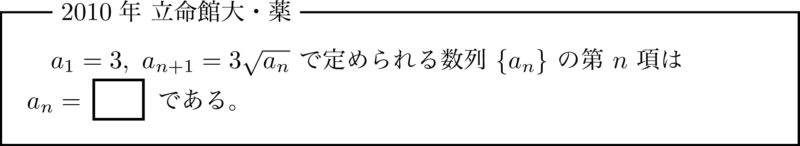 2010年 立命館大 薬学部 漸化式