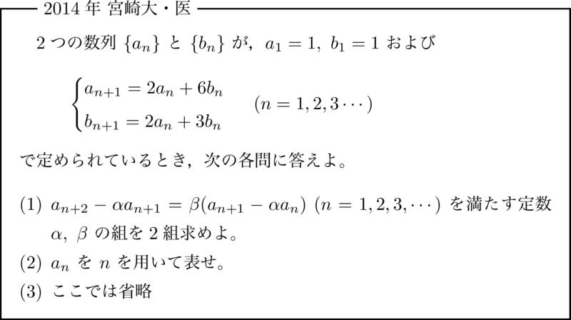 2014年 宮崎大 医学部 漸化式