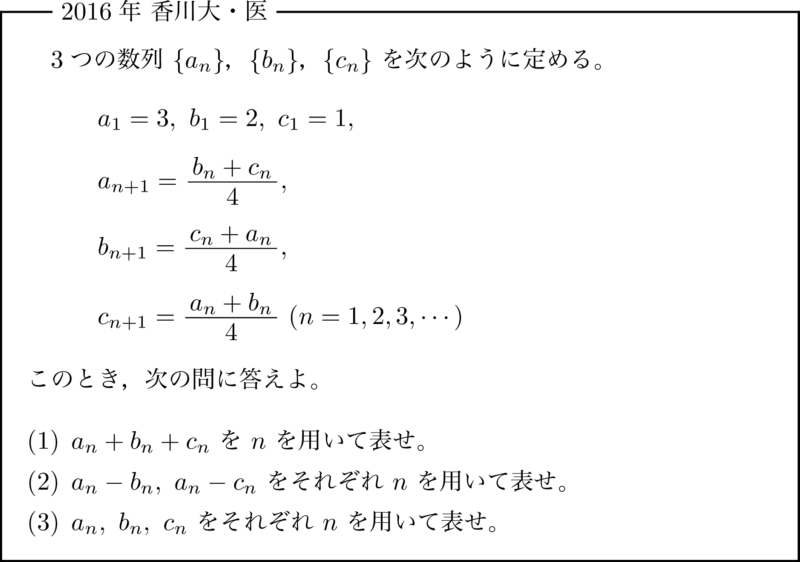 2016年 香川大 医学部 漸化式