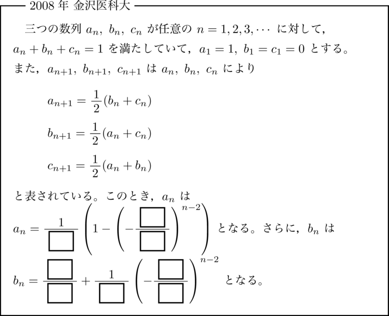 2008年 金沢医科大 漸化式