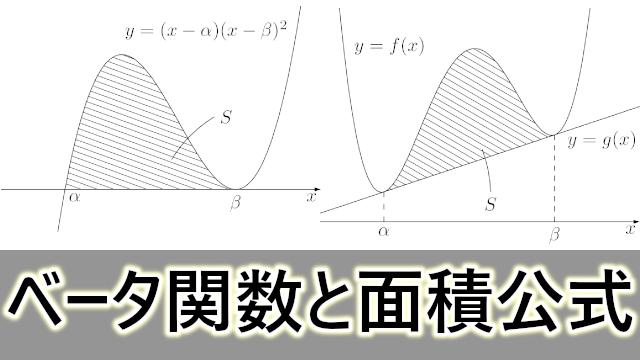 ベータ関数と面積公式