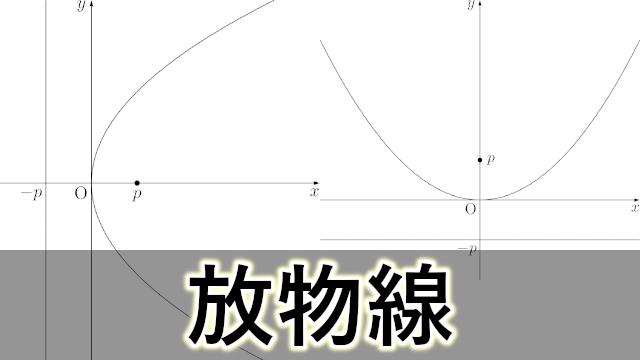 放物線【準線・焦点・媒介変数表示・極方程式・接線】