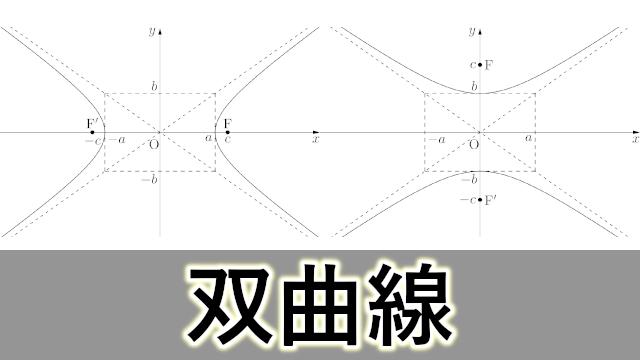 双曲線のグラフ・焦点・媒介変数表示・極方程式・接線