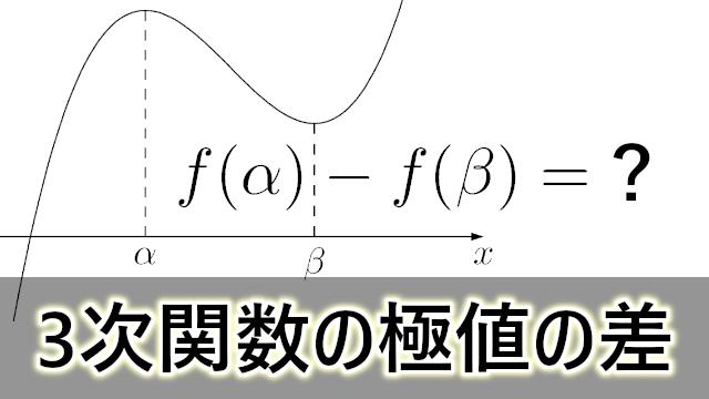 3次関数の極値の差