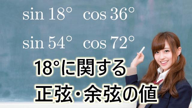 sin18 cos36 sin54 cos72 入試問題