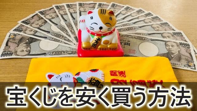 宝くじを安く買う方法