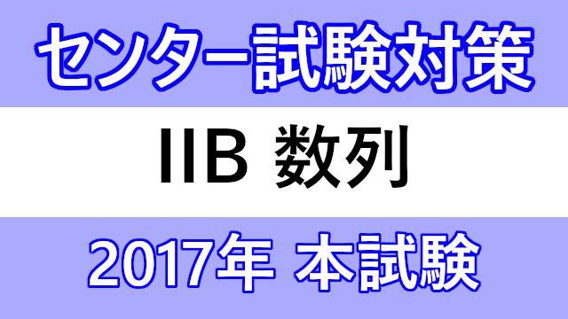 2017年 センター数学ⅡB 数列