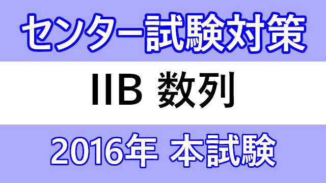 2016年 センター数学ⅡB 数列