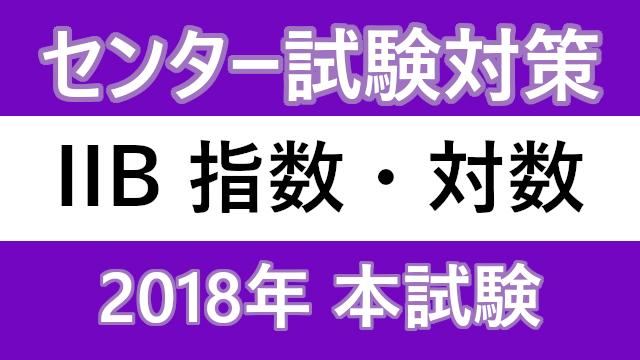 2018年 センター数学ⅡB 指数関数・対数関数