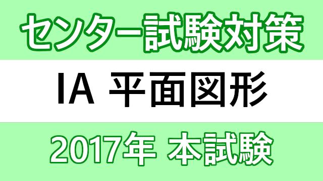 2017年 センター数学ⅠA 平面図形