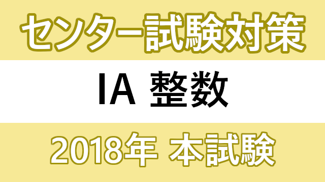 2018年 センター数学ⅠA 整数