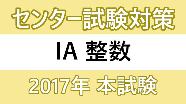 2017年 センター数学ⅠA 整数