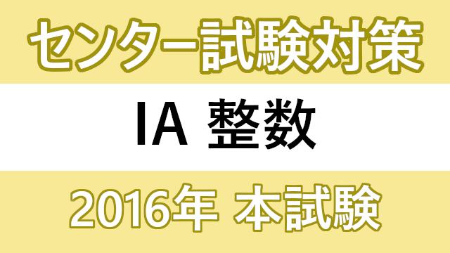 2016年 センター数学ⅠA 整数