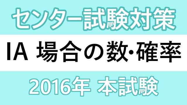 2016年 センター数学ⅠA 場合の数・確率