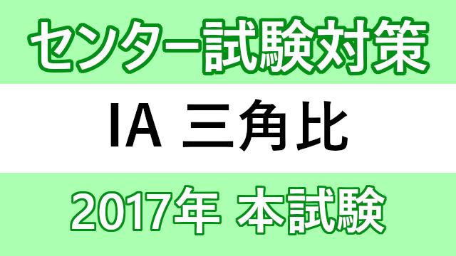 2017年 センター数学ⅠA 三角比