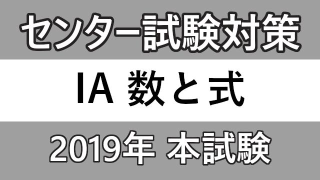 2019年 センター数学ⅠA 数と式