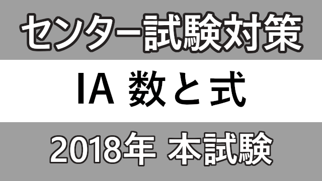 2018年 センター数学ⅠA 数と式