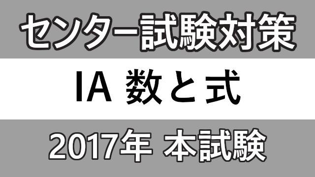 2017年 センター数学ⅠA 数と式