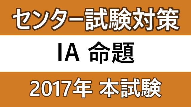 2017年 センター数学ⅠA 命題