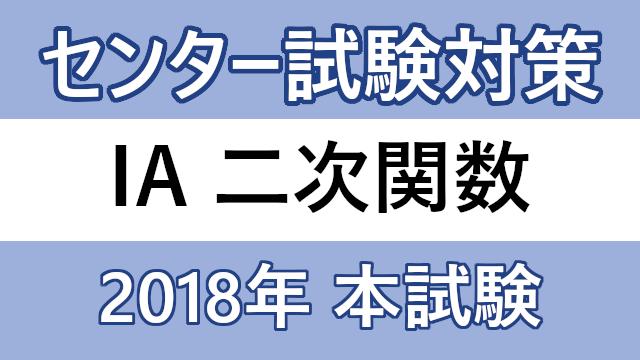 2018年 センター数学ⅠA 二次関数