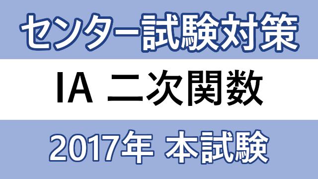 2017年 センター数学ⅠA 二次関数