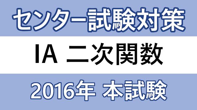 2016年 センター数学ⅠA 二次関数